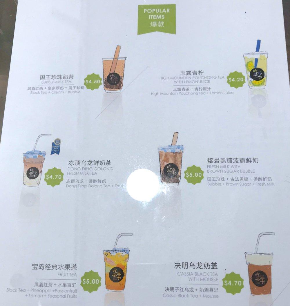 CHICHA San Chen 吃茶三千 Opens At Jem - Famous Taiwan Bubble Tea