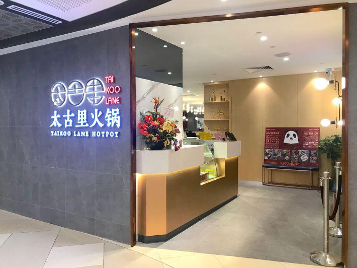 Taikoo Lane Hotpot - Awesome Chinese Hotpot Restaurant in Singapore! - EatandTravelWithUs